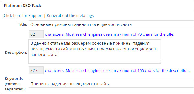 блок плагина platinum seo pack в редакторе страниц
