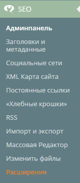 настройка wordpress seo by yoast