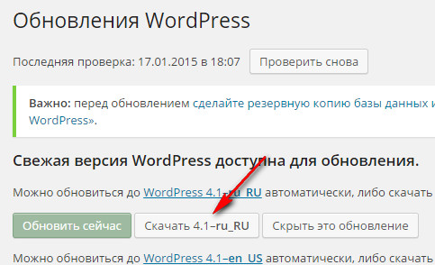 скачать последнюю версию WordPress