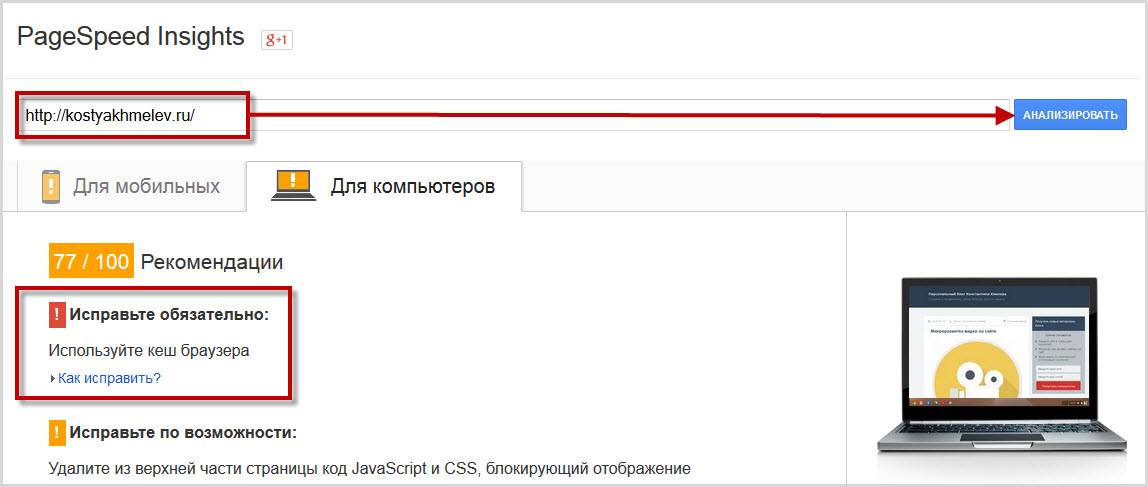проверка сайта в google pagespeed insights