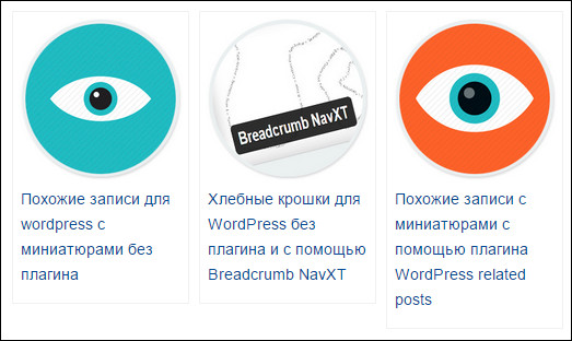 похожие посты WordPress с плагином Yet another related posts